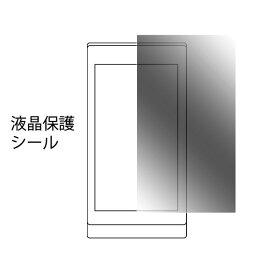 AQUOS CRYSTAL Y2 403SH CRYSTAL 2 403sh フィルム 液晶保護シール 液晶 保護 カバー シート シール アクオスフォン エスエス スマホフィルム