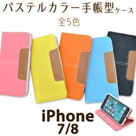 iPhone8 iPhone7 ケース 手帳型 パステルカラー カバー アイフォンケース スマホケース