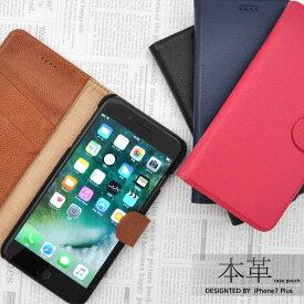 iPhone 8Plus 7Plus ケース 手帳型 本革スタンド カバー アイフォン7 プラス スマホケース