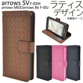arrows M03 / Be F-05J / SV F-03H ケース 手帳型 ラティスデザイン カバー アローズ フィット スマホケース