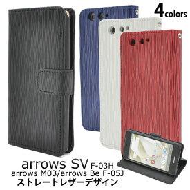 arrows M03 / Be F-05J / SV F-03H ケース 手帳型 ストレートレザーデザイン カバー アローズ フィット スマホケース