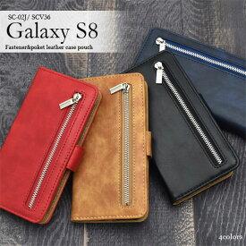 Galaxy S8 SC-02J SCV36 ケース 手帳型 ファスナー&ポケットレザー カバー サムスン ギャラクシー エスエイト スマホケース
