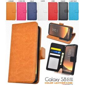 Galaxy S8 SC-02J SCV36 ケース 手帳型 カラーレザー カバー サムスン ギャラクシー エスエイト スマホケース
