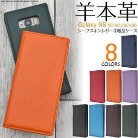 Galaxy S8 SC-02J SCV36 ケース 手帳型 本革シープスキンレザー カバー サムスン ギャラクシー エスエイト スマホケース