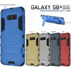 Galaxy S8+ SC-03J SCV35 ケース ハードケース メカニカルデザイン カバー サムスン ギャラクシー エスエイト プラス スマホケース