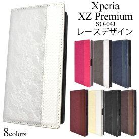 Xperia XZ Premium SO-04J ケース 手帳型 レースデザインレザー カバー エクスペリア エックスゼット プレミアム スマホケース