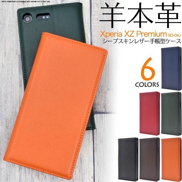 Xperia XZ Premium SO-04J ケース 手帳型 本革シープスキンレザー カバー エクスペリア エックスゼット プレミアム スマホケース