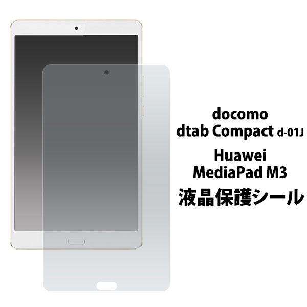 dtab Compact d-01J/MediaPad M3 フィルム 液晶保護シール 液晶 保護 カバー シート シール ディータブコンパクト メディアパッド タブレット