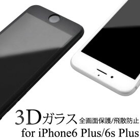 iPhone6s Plus iPhone6 Plus フィルム 3D全面液晶保護フィルム 強化ガラス 液晶 保護 カバー シート シール アイフォン 6S 6 プラス スマホフィルム