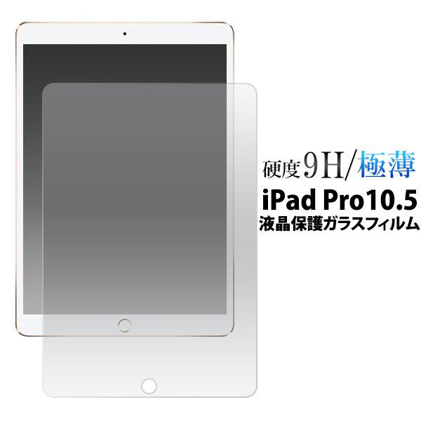 iPad Pro 10.5インチ フィルム 液晶保護フィルム 9H 強化ガラス 液晶 保護 カバー シート シール アイパッドプロ タブレット