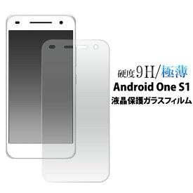 37a81cb989 Android One S1 フィルム 液晶保護フィルム 9H 強化ガラス 液晶 保護 カバー シート シール アンドロイド