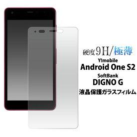 Android One S2 / DIGNO G 602KC フィルム 液晶保護フィルム 9H 強化ガラス 液晶 保護 カバー シート シール アンドロイドワン エスツー ディグノ G スマホフィルム