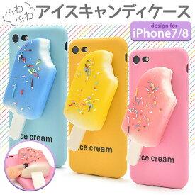 iPhone8 iPhone7 ケース ソフトケース アイスキャンディ カバー アイフォンケース スマホケース