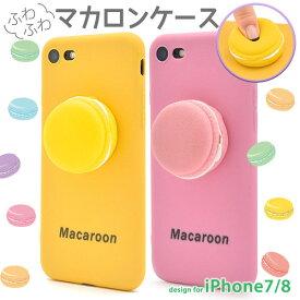 iPhone8 iPhone7 ケース ソフトケース マカロン カバー アイフォンケース スマホケース
