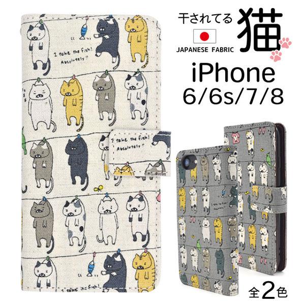 【お買い物マラソン】iPhone8 iPhone7 ケース 手帳型 干されてる猫 カバー アイフォンケース スマホケース