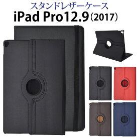 iPad Pro ケース 12.9インチ 2017/2017 レザーデザインケース カバー アイパッドプロ タブレットケース
