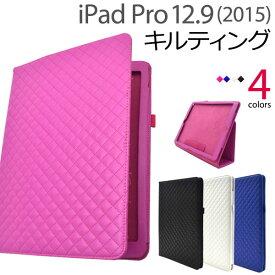 iPad Pro ケース 12.9インチ 2015/2017 キルティングレザースタンドケース カバー アイパッドプロ タブレットケース