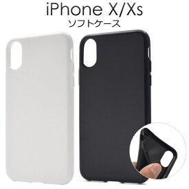 iPhoneXS iPhoneX ケース ソフトケース アイフォン テン カバー スマホケース