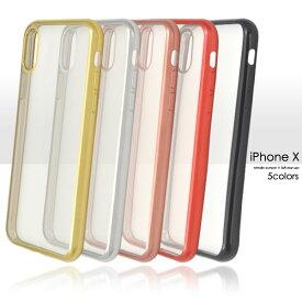 iPhone XS X ケース ソフトケース メタリックバンパー カバー アイフォン テン カバー スマホケース
