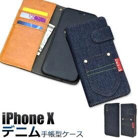 iPhoneXS iPhoneX ケース 手帳型 ポケットデニムデザイン アイフォン テン カバー スマホケース