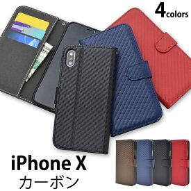 iPhone XS X ケース 手帳型 カーボンデザイン アイフォン テン カバー スマホケース