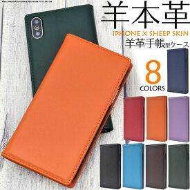 iPhone XS X ケース 手帳型 本革シープスキンレザー アイフォン テン カバー スマホケース