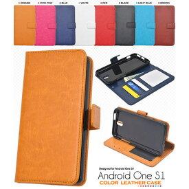 Android One S1 ケース 手帳型 カラーレザー カバー アンドロイド ワン スマホケース