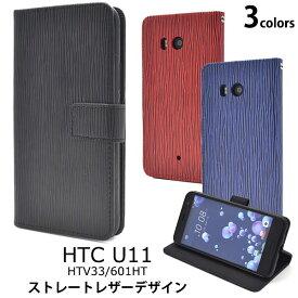 HTC U11 HTV33 601HT ケース 手帳型 ストレートレザーデザイン カバー エイチティーシー スマホケース