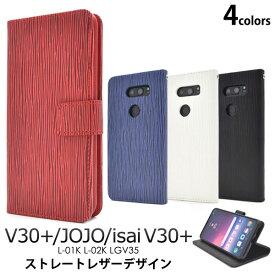 isai V30+ LGV35 V30+ L-01K JOJO L-02K ケース 手帳型 ストレートレザーデザイン カバー イサイ V30プラス ジョジョ LGエレクトロニクス スマホカバー スマホケース