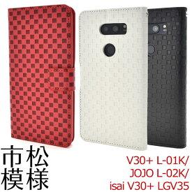 isai V30+ LGV35/V30+ L-01K/JOJO L-02K ケース 手帳型 市松模様デザイン カバー イサイ V30プラス ジョジョ LGエレクトロニクス スマホカバー スマホケース