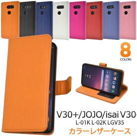 isai V30+ LGV35/V30+ L-01K/JOJO L-02K ケース 手帳型 カラーレザー カバー イサイ V30プラス ジョジョ LGエレクトロニクス スマホカバー スマホケース