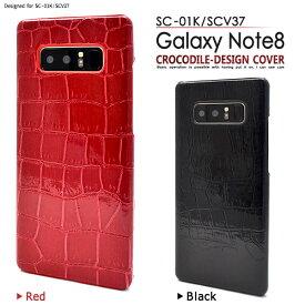Galaxy Note8 SC-01K SCV37 ケース ハードケース クロコダイルデザイン カバー サムスン ギャラクシーノートエイト スマホケース