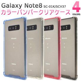 Galaxy Note8 SC-01K SCV37 ケース ハードケース カラーバンパー カバー サムスン ギャラクシーノートエイト スマホケース