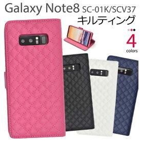 Galaxy Note8 SC-01K SCV37 ケース 手帳型 キルティングレザー カバー サムスン ギャラクシーノートエイト スマホケース