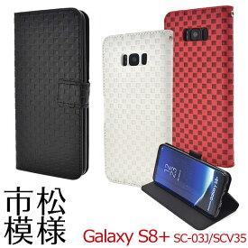 Galaxy S8+ SC-03J SCV35 ケース 手帳型 市松模様デザイン カバー サムスン ギャラクシー エスエイト プラス スマホケース