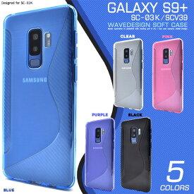 Galaxy S9+ SC-03K SCV39 ケース ソフトケース ウェーブデザイン カバー サムスン ギャラクシー エスナインプラス スマホケース