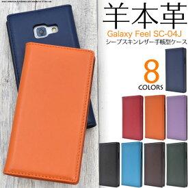 Galaxy Feel SC-04J ケース 手帳型 本革シープスキンレザー カバー サムスン ギャラクシー フィール スマホケース