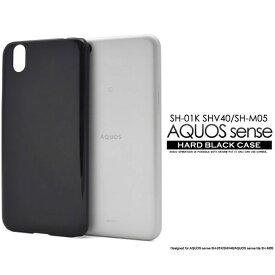 AQUOS sense SH-01K/SHV40 AQUOS sense lite SH-M05 ケース ブラックハードケース カバー アクオス センス センスライト スマホケース