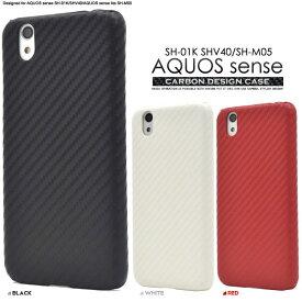AQUOS sense SH-01K/SHV40 AQUOS sense lite SH-M05 ケース カーボンデザインハードケース カバー アクオス センス センスライト スマホケース