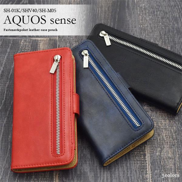 【お買い物マラソン】AQUOS sense SH-01K/SHV40 AQUOS sense lite SH-M05 ケース 手帳型 ファスナー&ポケットレザー カバー アクオス センス センスライト スマホケース