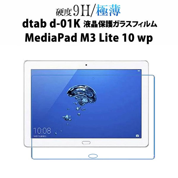 dtab d-01K/MediaPad M3 Lite 10 wp フィルム 液晶保護フィルム 9H 強化ガラス 液晶 保護 カバー シート シール ディータブ メディアパッド タブレット