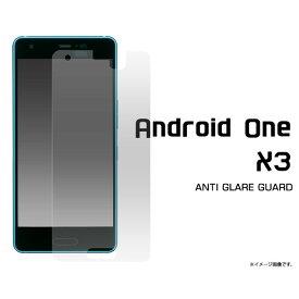Android One X3 フィルム 液晶保護 反射防止 シール カバー シート シール アンドロイドワン エックススリー スマホフィルム