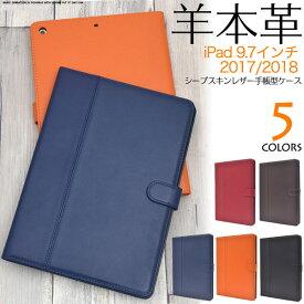 iPad 9.7インチ 2017 2018 ケース 手帳型 本革シープスキンレザー カバー アイパッド 第5世代 第6世代 タブレットケース