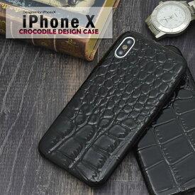 iPhoneXS iPhoneX ケース ソフトケース クロコダイルレザーデザイン アイフォン テン カバー スマホケース