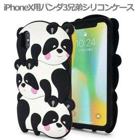 iPhoneXS iPhoneX ケース ソフトケース パンダ3兄弟 アイフォン テン カバー スマホケース