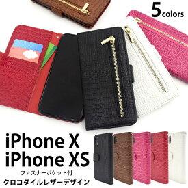 iPhone XS X ケース 手帳型 クロコダイルレザー アイフォン テン カバー スマホケース