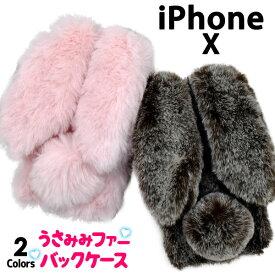 iPhoneXS iPhoneX ケース ソフトケース うさみみファー アイフォン テン カバー スマホケース