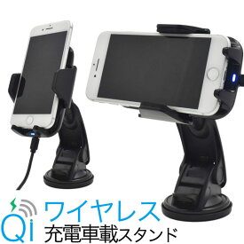 Qi充電対応 車載用充電アームスタンド スマートフォン スマホアクセサリー