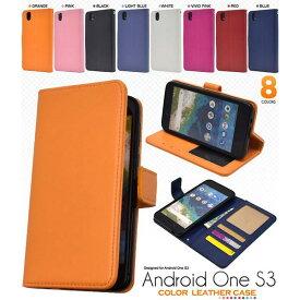 60411b6d3c 【お買い物マラソン】Android One S3 ケース 手帳型 カラーレザー カバー アンドロイドワン