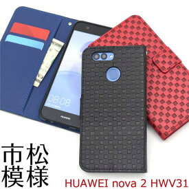HUAWEI nova2 HWV31 ケース 手帳型 市松模様デザイン カバー ファーウェイ ノバ ツー スマホケース